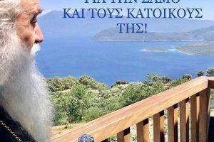 """Ο Σεβ. Μητροπολίτης Σάμου Ευσέβιος: """"Η ακριτική μας Ιερά Μητρόπολη μετά τον σεισμό…"""""""