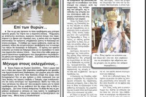 Ο «Πρωινός Λόγος» Ιωαννίνων  άνοιξε «θέμα« για την Μητρόπολη  Παραμυθίας