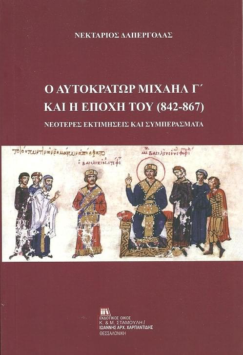 Ο Αυτοκράτωρ Μιχαήλ Γ ´και η εποχή του  (842-867)- Νεότερες εκτιμήσεις και συμπεράσματα