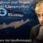 Σύμβουλος του ΕΛΙΑΜΕΠ: «Πρέπει να υποταχθούμε στην Τουρκία – Δώστε τα όλα βυθό & βραχονησίδες» – Απαράδεκτοι εθνομηδενιστές!