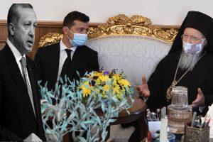Στον Βαρθολομαίο ο Ουκρανός Πρόεδρος! Οι πραγματικές βλέψεις της συνάντησης Ερντογάν – Ζελνέσκι