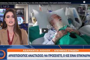 ΑΠΑΡΑΔΕΚΤΟ!Άφησαν την Πρέσβυ  της Αλβανίας να μπει στην εντατική    με …κανάλι για να δει τον Αρχιεπίσκοπο Αναστάσιο