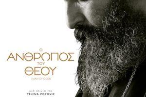 Η ταινία «Ο Άνθρωπος του Θεού» αποκαλύπτει την αφίσα της