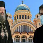 Ζήσαμε να το δούμε και αυτό: Μητροπολίτης Πατρών Χρυσόστομος στην ΕΡΤ για εορτασμό Αγίου Ανδρέα και Θεία Κοινωνία – Σε τι συμφώνησε με Χρυσοχοϊδη