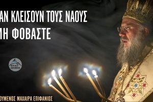 """Ο Ηγούμενος της Μονής Μαχαιρά Επίσκοπος Λήδρας Επιφάνιος προς τον λαό μας : """"Εάν κλείσουν τους Ναούς μη φοβάστε"""""""