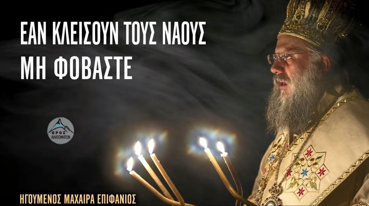 "You are currently viewing Ο Ηγούμενος της Μονής Μαχαιρά Επίσκοπος Λήδρας Επιφάνιος προς τον λαό μας : ""Εάν κλείσουν τους Ναούς μη φοβάστε"""