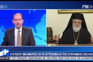 """Συνεχίζουν οι αντιδρώντες στην Κύπρου- Κύκκου Νικηφόρος: """"Πρέπει να αντιδράσουμε – Ο Αρχιεπίσκοπος περιφρόνησε την Ιερά Σύνοδο"""""""