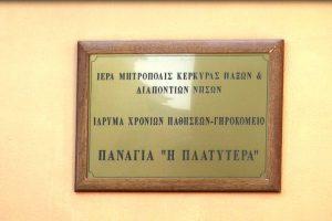 Έλεγχος του ΕΟΔΥ στο Ίδρυμα Χρονίως Πασχόντων της Ι.Μ. Κερκύρας