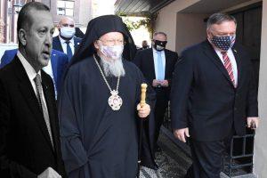 Επίσκεψη Πομπέο στο Φανάρι! Δυσφορία Ερντογάν για την περιφρόνηση από τον Αμερικανό ΥΠΕΞ