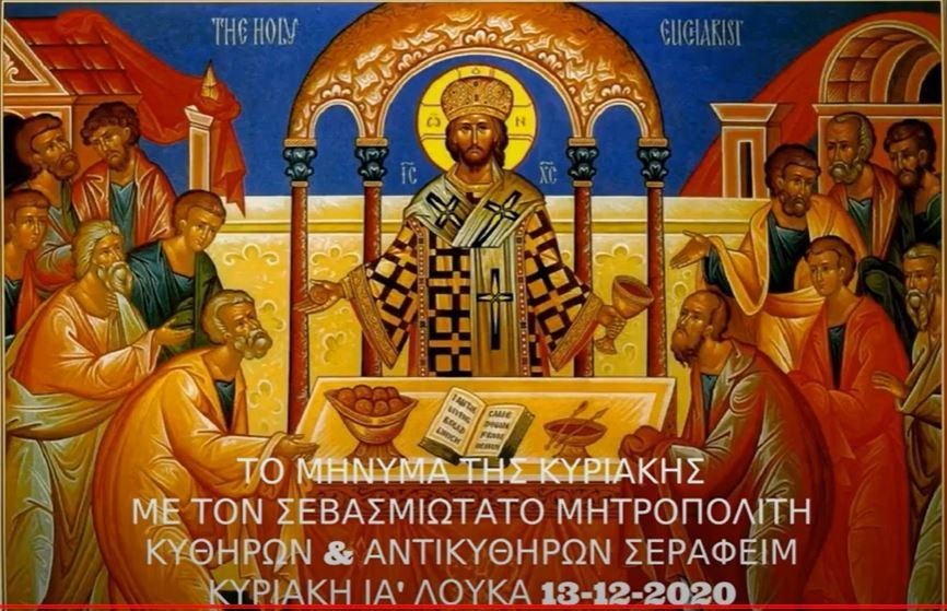 Μητροπολίτης Κυθήρων Σεραφείμ: «Εν Εκκλησίαις ευλογείτε τον Θεόν»
