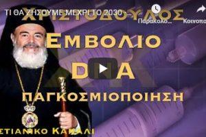 Τί θα ζήσουμε μέχρι το 2030-Μία προφητική συνέντευξη του Μακαριστού Χριστοδούλου