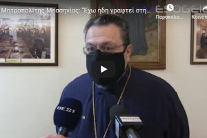 Μητροπολίτης Μεσσηνίας: «Έχω ήδη γραφτεί στη λίστα για να κάνω το εμβόλιο κατά του κορωνοϊού