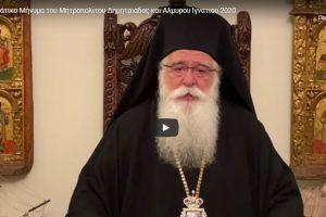 Μήνυμα του Σεβ. Μητροπολίτου Δημητριάδος και Αλμυρού κ. Ιγνατίου για τα Χριστούγεννα του 2020
