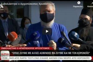 Εμβολιάστηκε ο Αρχιεπίσκοπος Κύπρου Χρυσόστομος