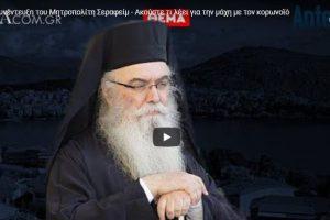Η τελευταία συνέντευξη του Μητροπολίτη Καστορίας Σεραφείμ από το νοσοκομείο όπου έδινε τη μάχη
