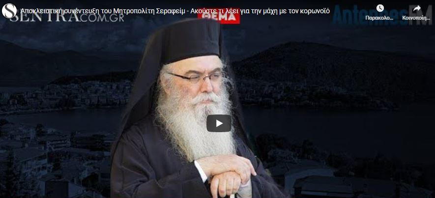 You are currently viewing Η τελευταία συνέντευξη του Μητροπολίτη Καστορίας Σεραφείμ από το νοσοκομείο όπου έδινε τη μάχη