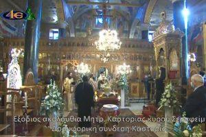 Η Καστοριά αποχαιρετά τον καλό και γλυκό ποιμενάρχη της