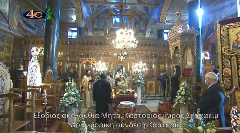 You are currently viewing Η Καστοριά αποχαιρετά τον καλό και γλυκό ποιμενάρχη της