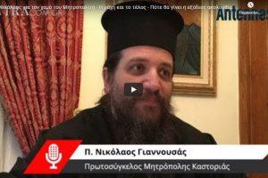 Οι τελευταίες ώρες του μακαριστού Καστορίας Σεραφείμ όπως τις αφηγείται ο Πρωτοσύγκελλός του π. Νικόλαος