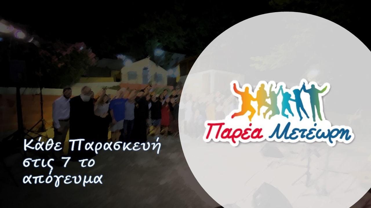 Σήμερα Παρασκευή, 04.12.2020, στις 7.00 μ.μ. 1η διαδικτυακή εκπομπή «Παρέας Μετέωρης»! #Season2