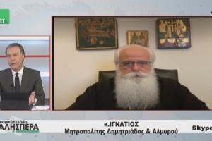 Πρόταση από Δημητριάδος Ιγνάτιο: «Να βρεθεί η χρυσή τομή για τα Χριστούγεννα» – Συνέντευξη στο TRT