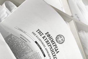 Ενώ η ΔΙΣ ….συνεδριάζει, εκδόθηκε το νέο ΦΕΚ για τις Εκκλησίες! 50 άτομα στις Μητροπόλεις – Τι θα γίνει με τα Θεοφάνεια!