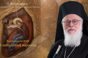 """Αλβανίας Αναστάσιος: """"Να γιορτάσουμε τα φετινά Χριστούγεννα με προσήλωση στη παρουσία του ακτίστου Υιού και Λόγου του Θεού """""""