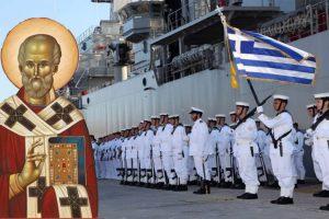 Το Πολεμικό Ναυτικό τιμά τον Προστάτη του Αη Νικόλα – Πως εορτάστηκε στο κέντρο της ναυτοσύνης στον Πειραιά