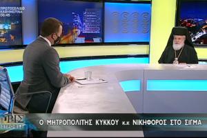 «Απειλητικός» ο Κύκκου στη συνέντευξη του: «Θα μνημονεύω τον αρχιεπίσκοπο Κύπρου όσο δεν συλλειτουργεί με τον Επιφάνιο»