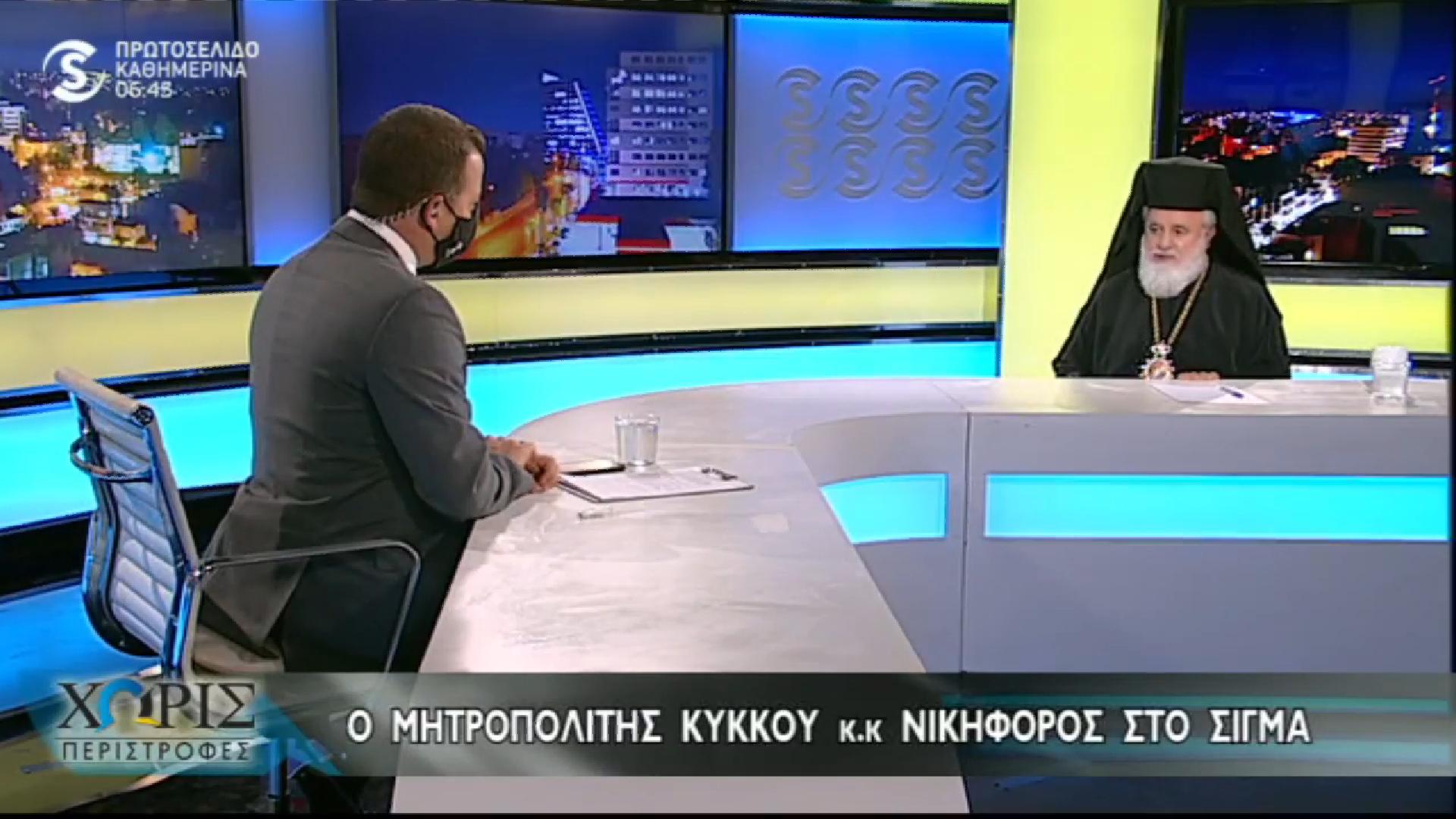 You are currently viewing «Απειλητικός» ο Κύκκου στη συνέντευξη του: «Θα μνημονεύω τον αρχιεπίσκοπο Κύπρου όσο δεν συλλειτουργεί με τον Επιφάνιο»