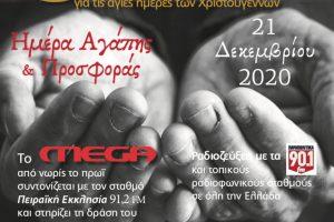 Ραδιομαραθώνιος κατά της φτώχειας από την «Πειραϊκή Εκκλησία 91.2 fm»