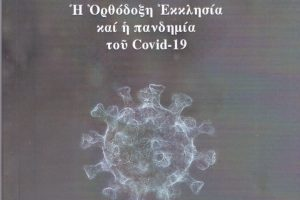 Ένα βιβλίο του Σεβ. Μεσσηνίας κ. Χρυσοστόμου για την πανδημία του COVID-19 που θα συζητηθεί.