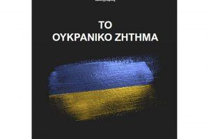 «Το Ουκρανικό ζήτημα»