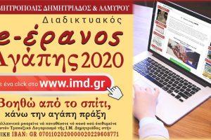 «Βοηθώ από το σπίτι»  Διαδικτυακός ο Έρανος Αγάπης 2020 από την Ιερά Μητρόπολη Δημητριάδος