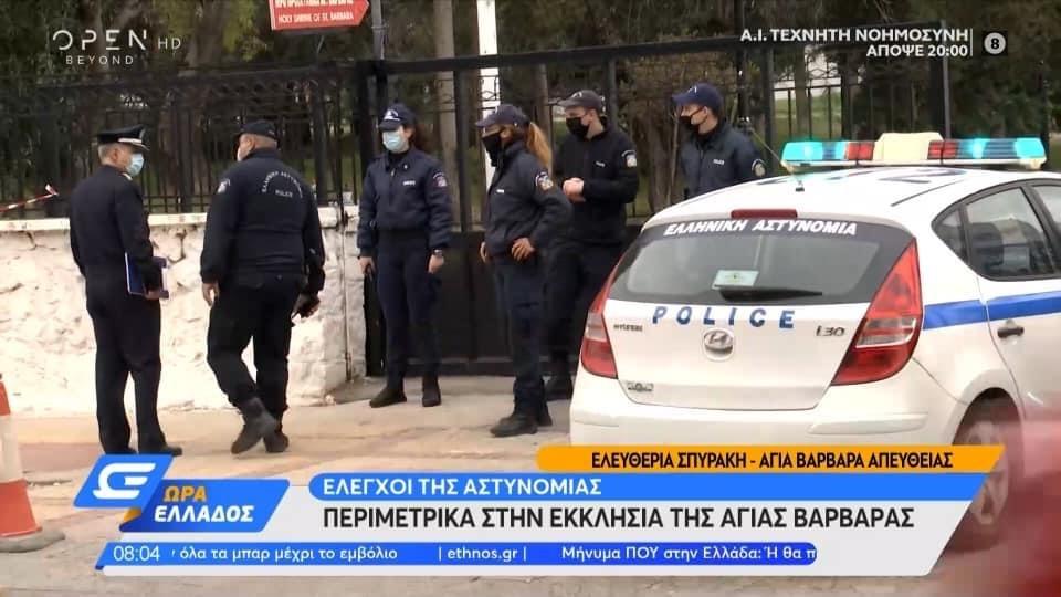 Αυτό που βιώνουν οι θρησκευόμενοι Έλληνες όλο αυτό τον καιρό, πρέπει να πάρει τη θέση που του αξίζει στο αραχνιασμένο ντουλάπι της ιστορίας!