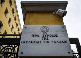 You are currently viewing Η Ιερά Σύνοδος για την διαδικτυακή δράση των μαρτύρων του Ιεχωβά