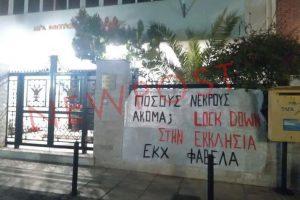 Κρέμασαν πανό στη Μητρόπολη Πειραιά ζητώντας «Lockdown στην Εκκλησία»