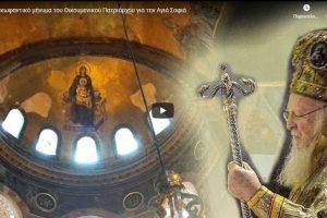 Το εκκωφαντικό αλλά διακριτικό μήνυμα του Οικουμενικού Πατριάρχου για την Αγιά Σοφιά.