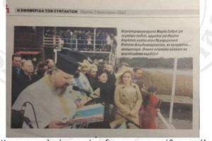 Σκληρή απάντηση της Ι. Μητρόπολης της Αιτωλοακαρνανίας στην εφημερίδα των Συντακτών που δημοσίευσε ψευδές ρεπορτάζ