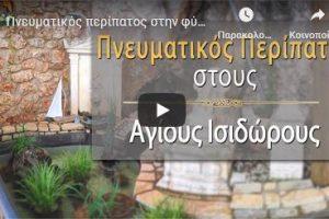 Πνευματικός περίπατος στην φύση των Αγίων Ισιδώρων με τον ακούραστο  π. Δημήτριο Λουπασάκη