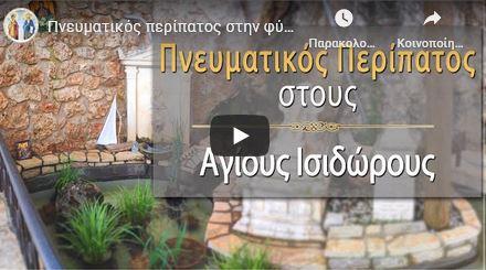 You are currently viewing Πνευματικός περίπατος στην φύση των Αγίων Ισιδώρων με τον ακούραστο  π. Δημήτριο Λουπασάκη