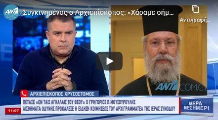 Ο Αρχιεπίσκοπος Κύπρου για τον Αρχιμ. Γρηγόριο Μουσουρούλη στον ΑΝΤ1 Κύπρου