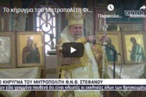 Ο Σεβ. Φιλίππων  κ.Στέφανος άστραψε και βρόντηξε σήμερα στο κήρυγμα του …