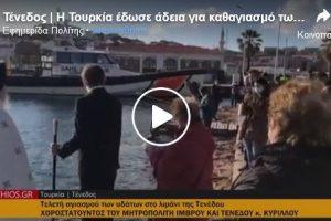 Η Τουρκία έδωσε άδεια για καθαγιασμό των υδάτων ακόμη και στην Τένεδο! Στην Ελλάδα κόβουν πρόστιμα…..