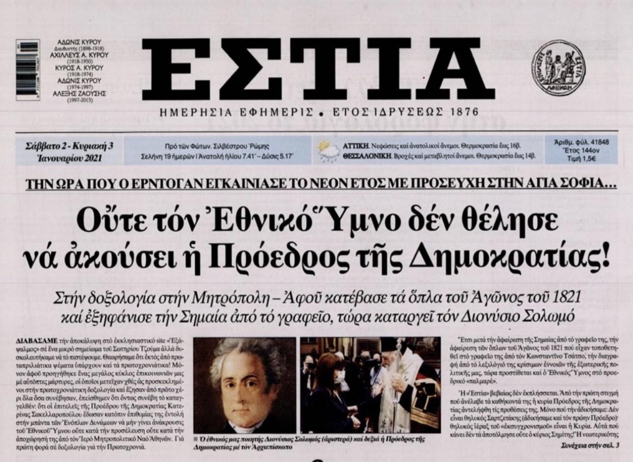Πρωτοσέλιδο της ΕΣΤΙΑΣ σήμερα η αποκάλυψη του ΕΞΑΨΑΛΜΟΥ για την απαγόρευση του Εθνικού Ύμνου  από την ΠτΔ