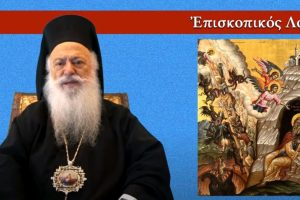 Ο Μητροπολίτης Βεροίας στην Kλίμακα του Αγίου Ιωάννου