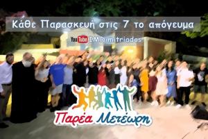 8η διαδικτυακή εκπομπή της «Παρέας Μετέωρης»! #Season2! Σήμερα 29/01/2021 στις 7.00 μ.μ.