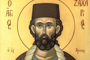 """""""Νεομάρτυρας Ζαχαρίας εξ Άρτης: """"Τα βασανιστήριά μου είναι η ευλογία μου και όχι η κατάρα μου…"""""""