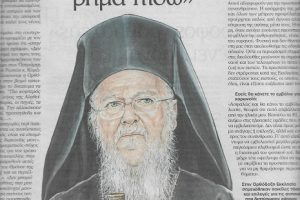 """Οικουμενικός Πατριάρχης στην εφημερίδα """"ΤΟ ΒΗΜΑ"""" ΤΗΣ ΚΥΡΙΑΚΗΣ: """"Σχίσμα στην Ορθοδοξία ΔΕΝ υπάρχει…"""""""