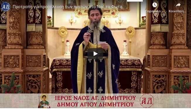 You are currently viewing Προτροπή για προσέλευση των πιστών στο Ναό τα Φώτα από τον π. Ματθαίο Χάλαρη.